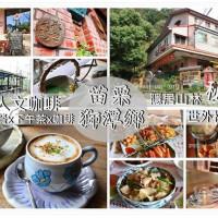 苗栗縣美食 餐廳 咖啡、茶 中式茶館 仙山人文咖啡館 照片