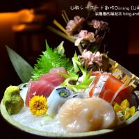 台北市美食 餐廳 異國料理 日式料理 U殿シーフード創作Dining 照片