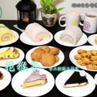 台北市美食 餐廳 烘焙 蛋糕西點 花猴子 照片