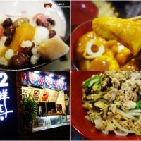 新竹市美食 餐廳 中式料理 小吃 12鮮築 照片