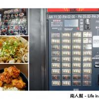 台南市美食 餐廳 異國料理 日式料理 天滿橋日式洋食專賣店 照片