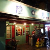 台北市美食 餐廳 中式料理 台菜 陸光小館 照片
