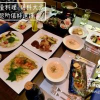 台南市美食 餐廳 異國料理 異國料理其他 洁沐創義料理 照片