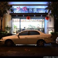 台中市美食 餐廳 中式料理 麵食點心 英雄喫麵下午茶餐廳 照片