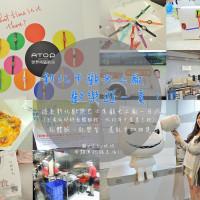 新北市休閒旅遊 景點 觀光工廠 王鼎時間科藝體驗館 照片