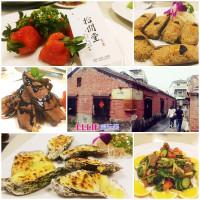 高雄市美食 餐廳 異國料理 多國料理 拾閒堂餐廳 照片