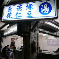 台北市美食 餐廳 飲料、甜品 剉冰、豆花 豆花薏仁湯 照片