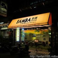 台北市美食 餐廳 異國料理 非洲料理 森巴廚房 照片