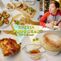 新北市美食 餐廳 異國料理 SPEZiA斯佩齊亞創意小廚 照片