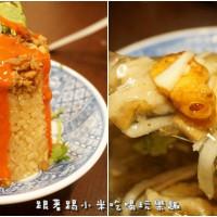 新竹市美食 餐廳 中式料理 小吃 竹東葉蘭香糯米飯魷魚羹(南大路分店) 照片