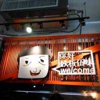 台中市美食 餐廳 中式料理 中式料理其他 鉄板伍味(一中店) 照片
