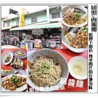 屏東縣美食 攤販 台式小吃 榕樹下麵店(4代薪傳) 照片