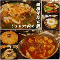 桃園市美食 餐廳 異國料理 韓式料理 La hot pot 韓國年糕火鍋 照片