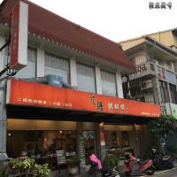 台南市美食 餐廳 餐廳燒烤 鐵板燒 花語鐵板燒 照片