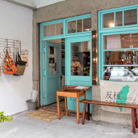 花蓮縣休閒旅遊 購物娛樂 手作小舖 繭裹子TWINE 照片