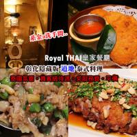 彰化縣美食 餐廳 異國料理 泰式料理 Royal THAI皇家餐廳 照片