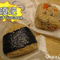 台北市美食 餐廳 異國料理 日式料理 GABA嘎吧(おむすびのGABA) 照片