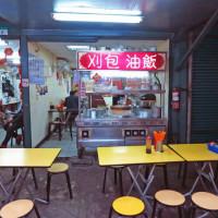 台北市美食 攤販 台式小吃 古都刈包油飯 照片