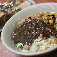 台北市美食 餐廳 中式料理 小吃 肉嫂麵店 照片