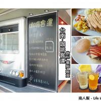 台南市美食 餐廳 異國料理 多國料理 咖啡客運 照片