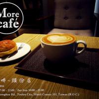 苗栗縣美食 餐廳 咖啡、茶 咖啡館 More cafe 磨咖啡頭份店 照片