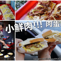 台中市美食 餐廳 中式料理 小吃 無名肉蛋吐司 照片