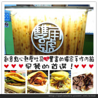 台南市美食 攤販 攤販其他 雙角號 照片