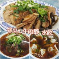 新竹縣美食 餐廳 中式料理 麵食點心 包Sir.牛肉麵.水餃 照片