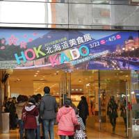 台北市美食 餐廳 異國料理 日式料理 太平洋Sogo忠孝館-日本北海道美食展  (2016年3月22日~4月5日) 照片