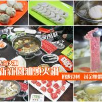 高雄市美食 餐廳 火鍋 涮涮鍋 新新園汕頭火鍋鳳山 照片