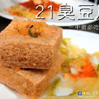 台中市美食 餐廳 中式料理 小吃 21臭豆腐 照片