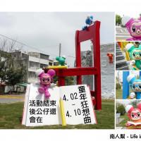台南市休閒旅遊 景點 公園 新營美術公園 照片