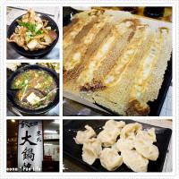 台中市美食 餐廳 中式料理 麵食點心 餃老闆 東北大鍋烙 照片