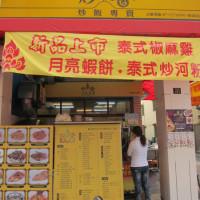 高雄市美食 餐廳 中式料理 熱炒、快炒 炒泰香炒飯專賣店 照片