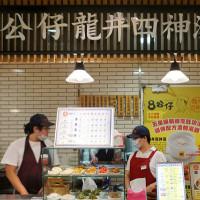 台北市美食 餐廳 中式料理 小吃 8公仔龍井四神湯 照片