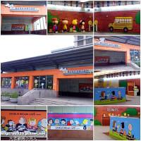 高雄市休閒旅遊 景點 展覽館 跟著查理布朗旅行趣 (2016年3月30日~8月31日) 照片