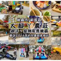 桃園市美食 餐廳 異國料理 日式料理 大腳ㄚ農莊親子樂園 照片