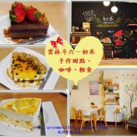 雲林縣美食 餐廳 飲料、甜品 飲料、甜品其他 初禾-手作 甜點‧咖啡‧輕食 專賣 照片