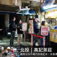 台北市美食 攤販 冰品、飲品 高記茶莊 照片