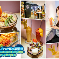 台中市美食 餐廳 飲料、甜品 剉冰、豆花 Maj. Frutti 照片
