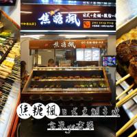 新北市美食 餐廳 餐廳燒烤 串燒 焦糖楓日式無烟撒粉串燒(自立店) 照片