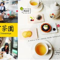 台中市美食 餐廳 咖啡、茶 歐式茶館 姬宮茶園 照片