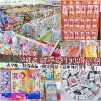 台中市休閒旅遊 購物娛樂 雜貨 101文具天堂 照片
