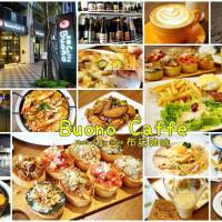 桃園市美食 餐廳 異國料理 義式料理 Buono Caffe 布諾 照片