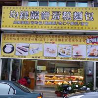 新竹縣美食 餐廳 烘焙 麵包坊 均鎂糕餅公司 照片