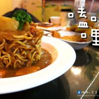 彰化縣美食 餐廳 異國料理 異國料理其他 嗑咖哩 照片