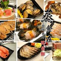 台中市美食 餐廳 中式料理 中式料理其他 蒸食在 活海鮮蒸氣鍋 照片