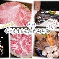 新竹縣美食 餐廳 火鍋 涮涮鍋 堺坊有機農場直送刷刷鍋 照片
