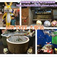 台北市休閒旅遊 景點 主題樂園 大樹站 照片