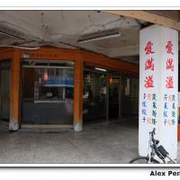新北市美食 餐廳 中式料理 麵食點心 愛滿溢餃子專賣店 照片